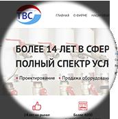 Дизайн сайта визитки для компании занимающейся отоплением и водоснабжением.