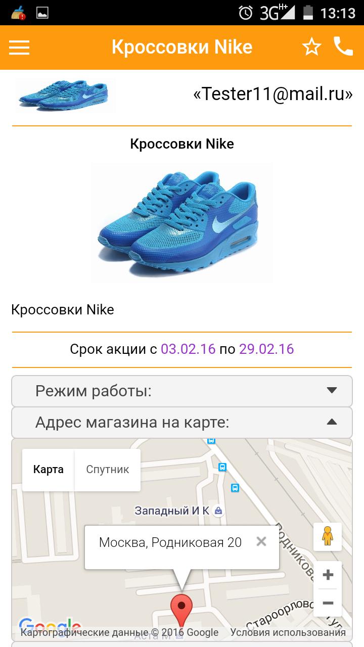 Лови скидки! - путеводитель по скидкам Смоленска