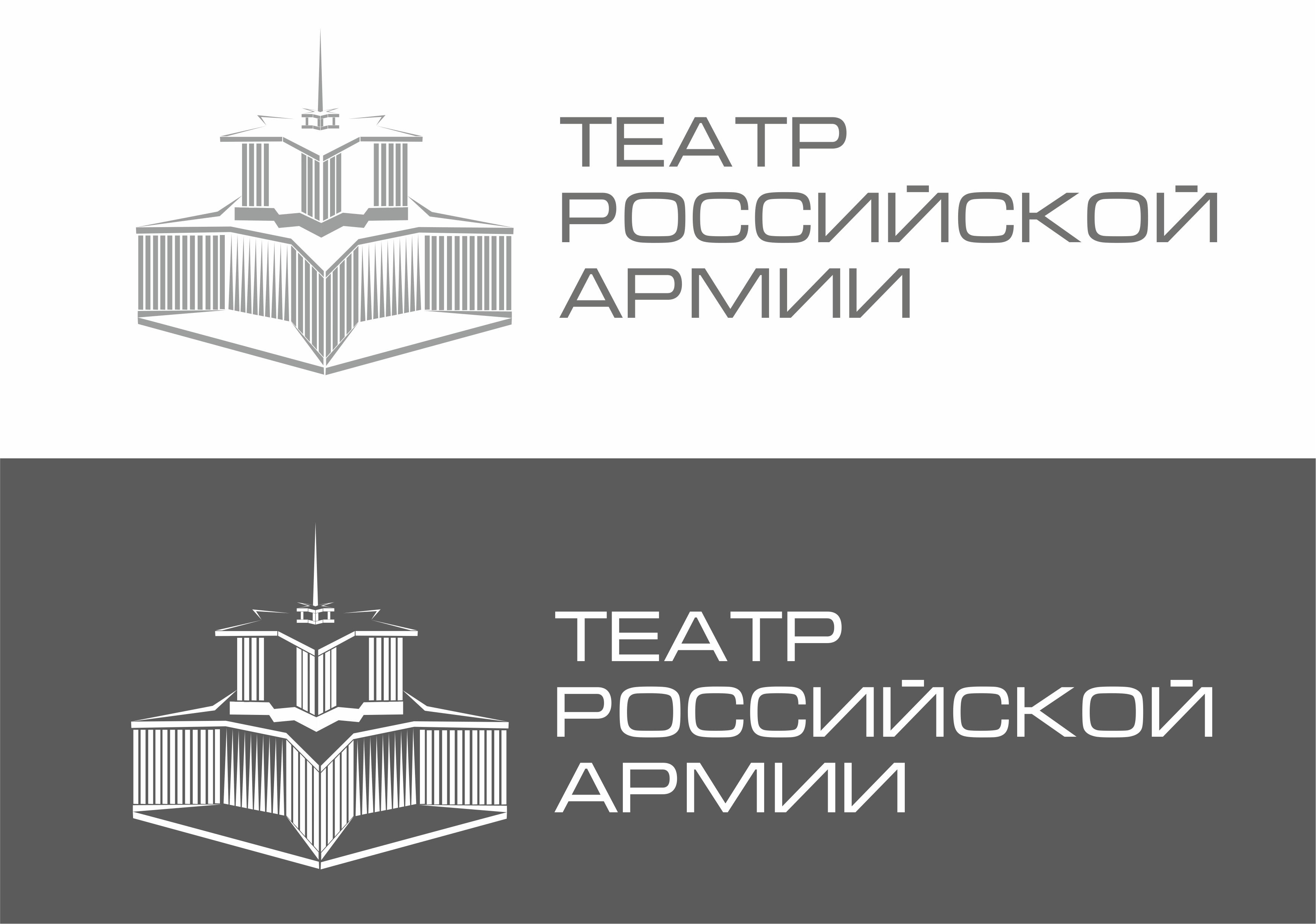 Разработка логотипа для Театра Российской Армии фото f_1715883f38b5cf03.jpg