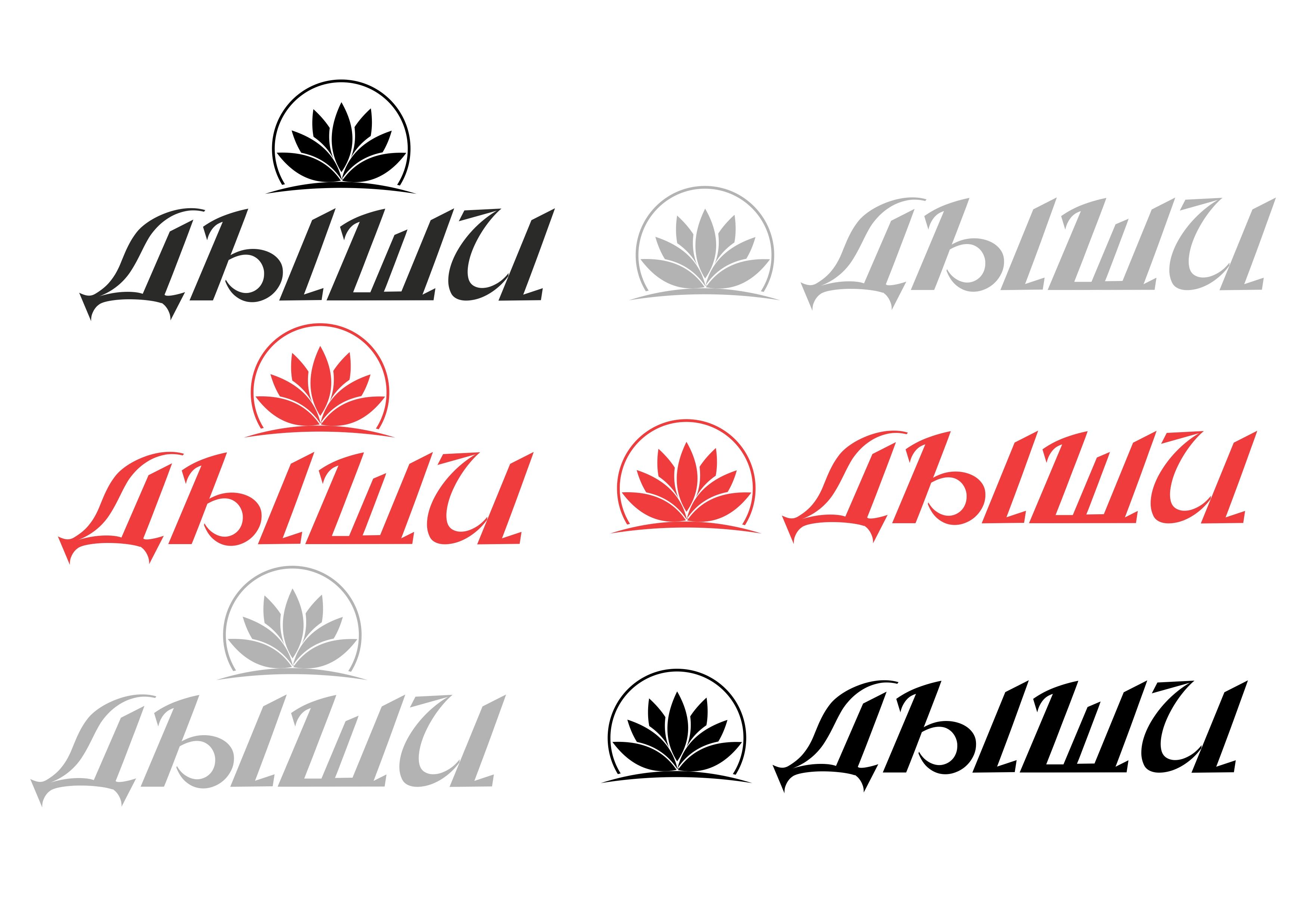 """Логотип для студии """"Дыши""""  и фирменный стиль фото f_46456efe488127b3.jpg"""