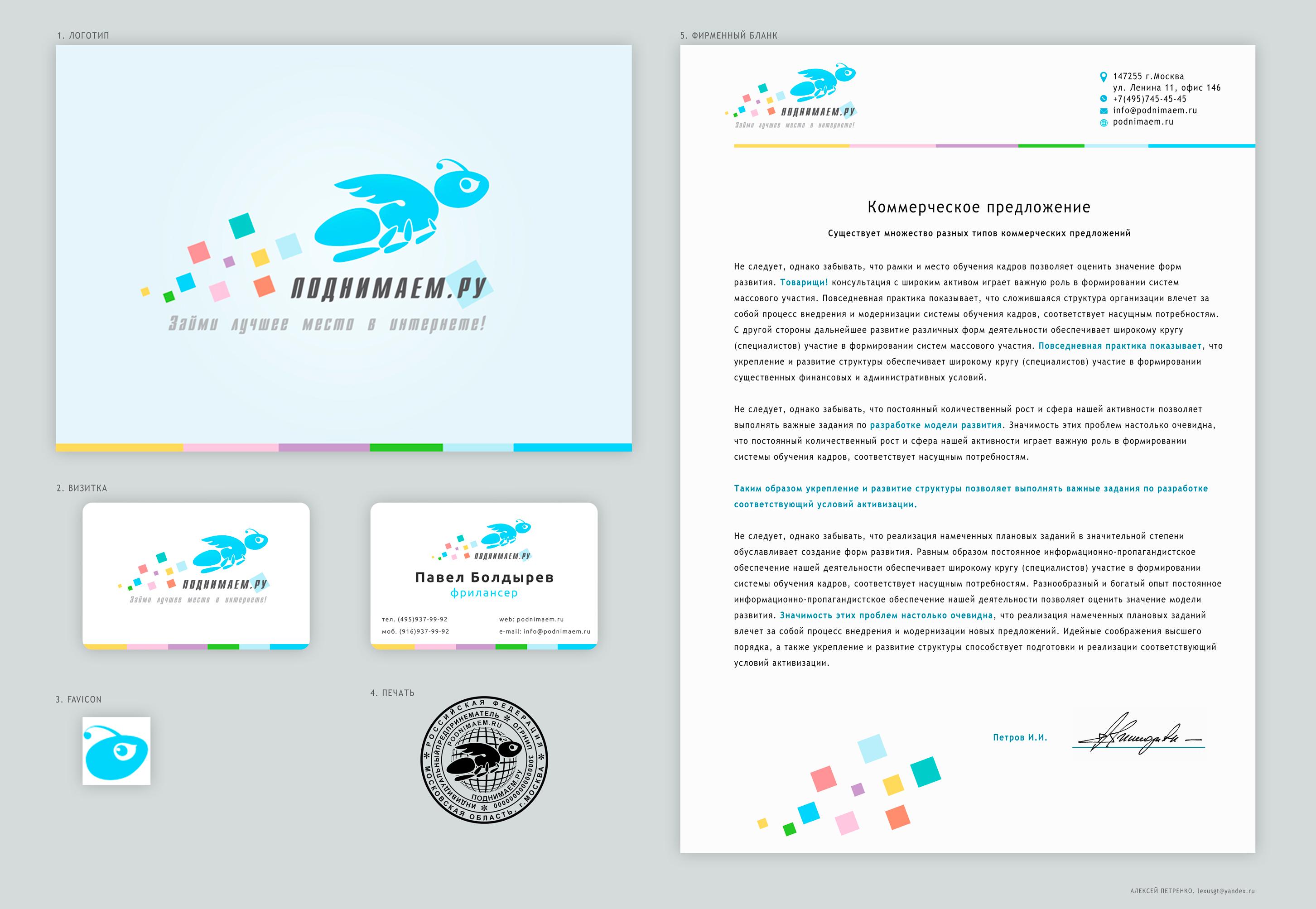 Разработать логотип + визитку + логотип для печати ООО +++ фото f_484554b7a6b63bed.jpg