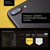 ПРОДАЖА ГОТОВОГО БИЗНЕСА / Мобильные телефоны
