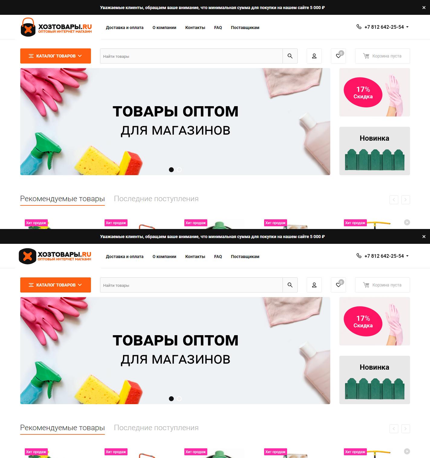 Разработка логотипа для оптового интернет-магазина «Хозтовары.ру» фото f_385606cc1eb8c581.jpg