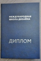 Диплом Международной Школы Дизайна