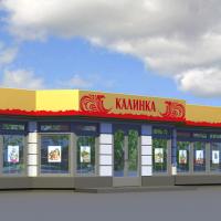 Магазин Калинка