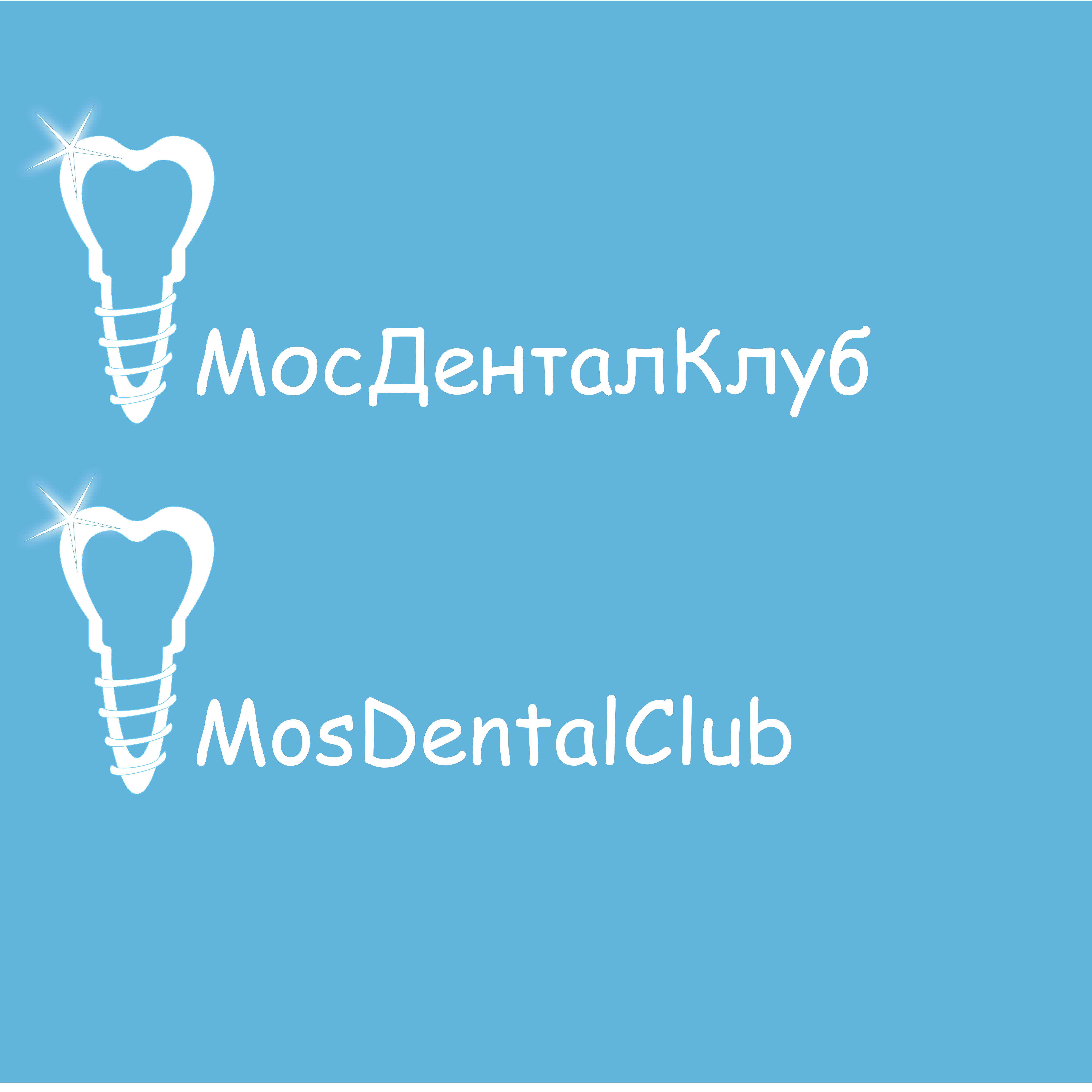 Разработка логотипа стоматологического медицинского центра фото f_7435e47e804b3a69.jpg