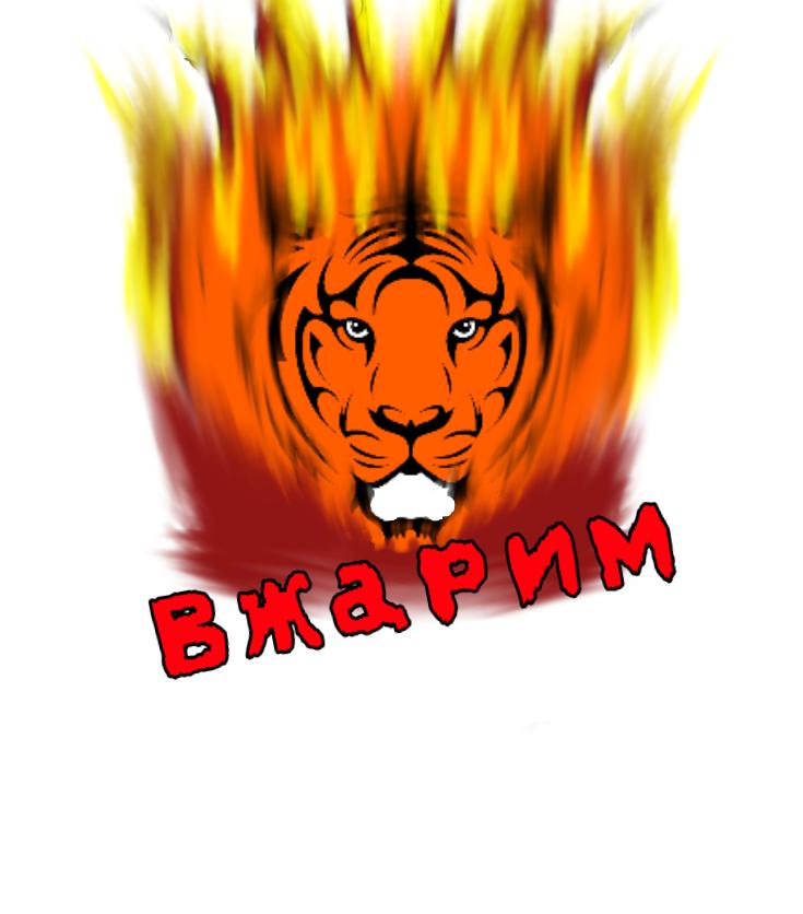Требуется, разработка логотипа для крафт-кафе «ВЖАРИМ». фото f_766600ee8eac85d8.png