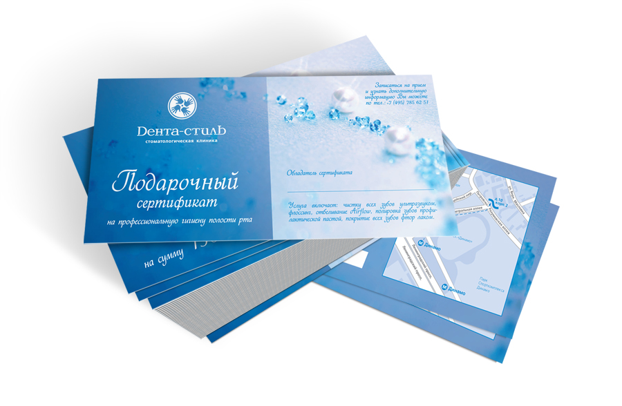 Стоматологическая клиника. Подарочн. сертификат