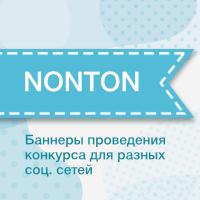Нонтон.РФ - баннеры для конкурсов