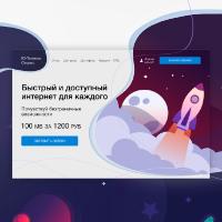 Landing page интернет-провайдера