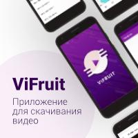 Дизайн мобильного приложения ViFruit