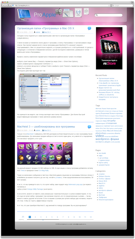 дизайн для блога про Apple