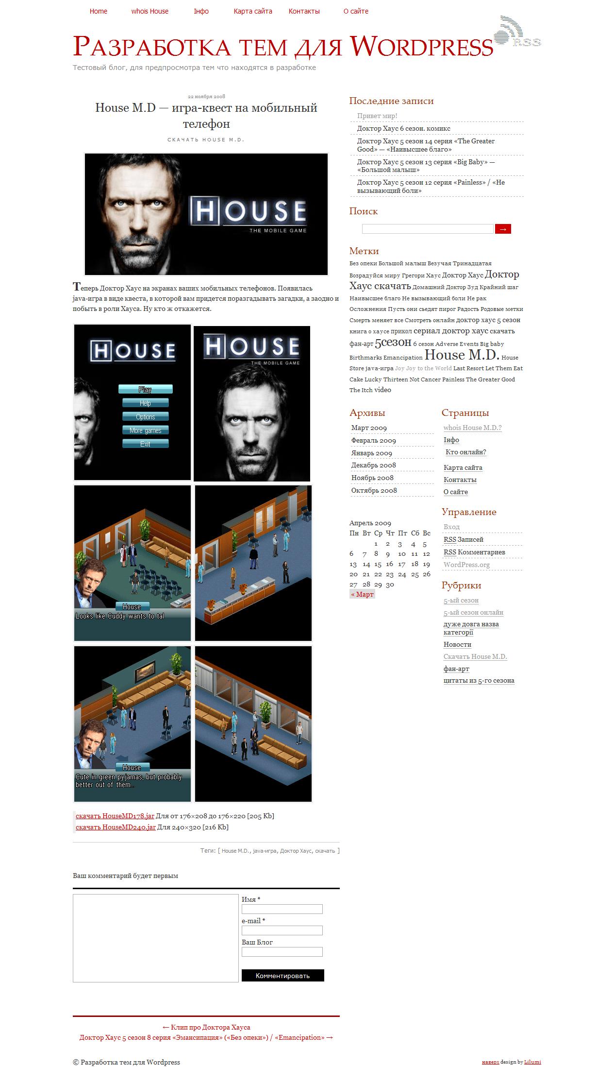 Тема для Wordpress «usabilitypography»