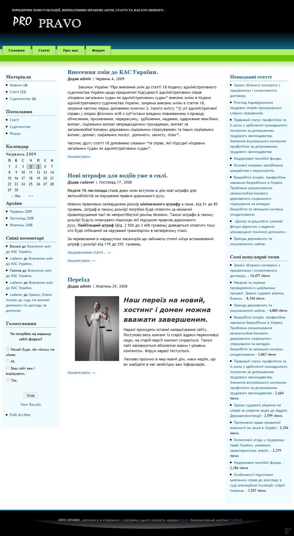«Про Право» propravo.org.ua
