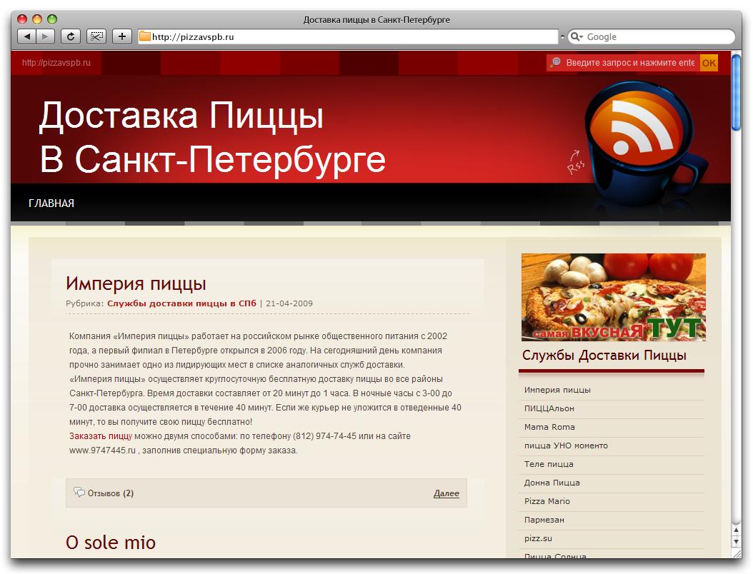 Пиццерии в Санкт-Петербурге, wordpress