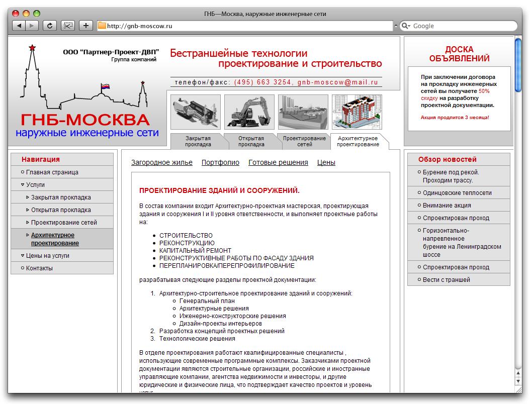 "ГНБ-Москва — чистый HTML, ""верстка"""