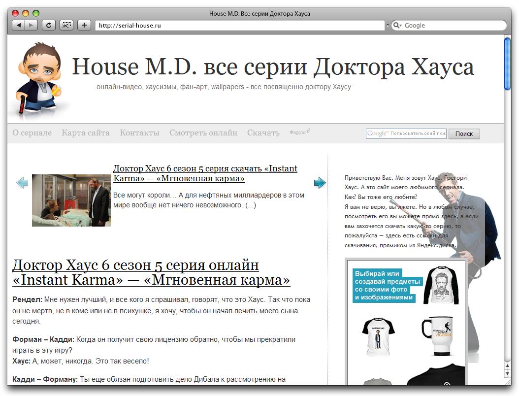 Serial-house.ru — Доктор Хаус