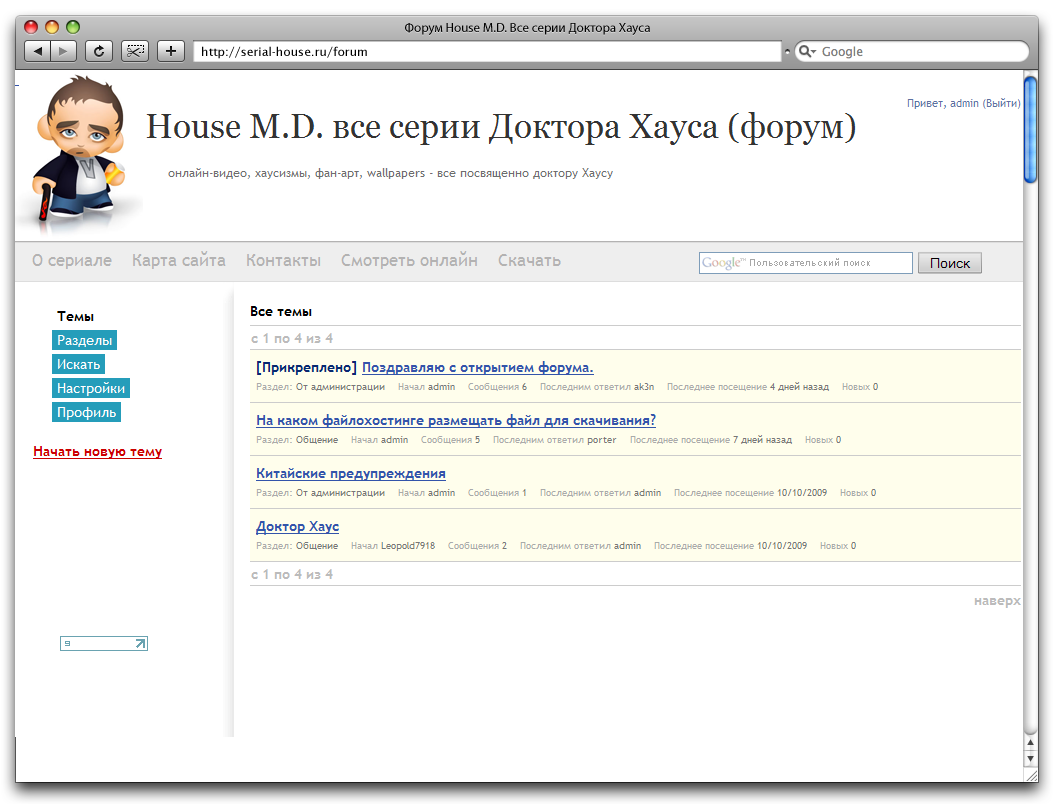 Форум для Serial-house.ru