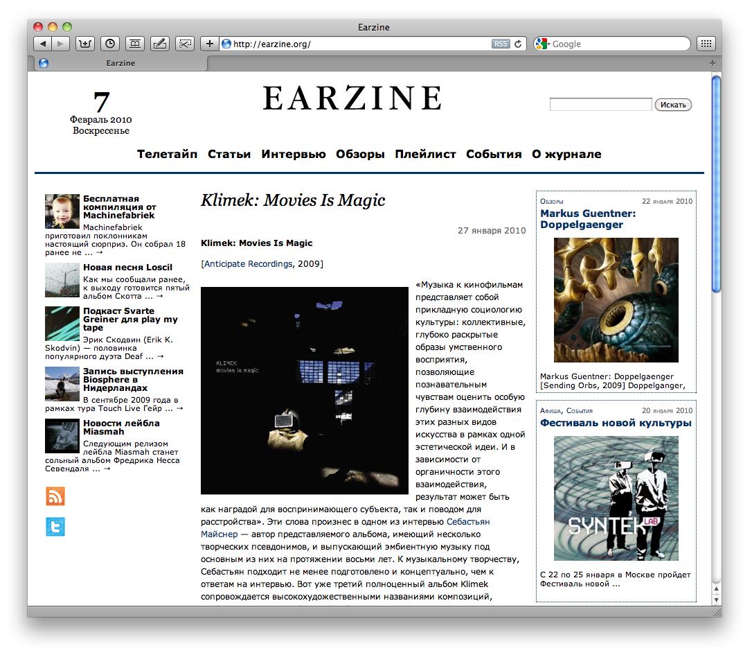 Eаrzіne – сайт под ключ на Wordpress'e