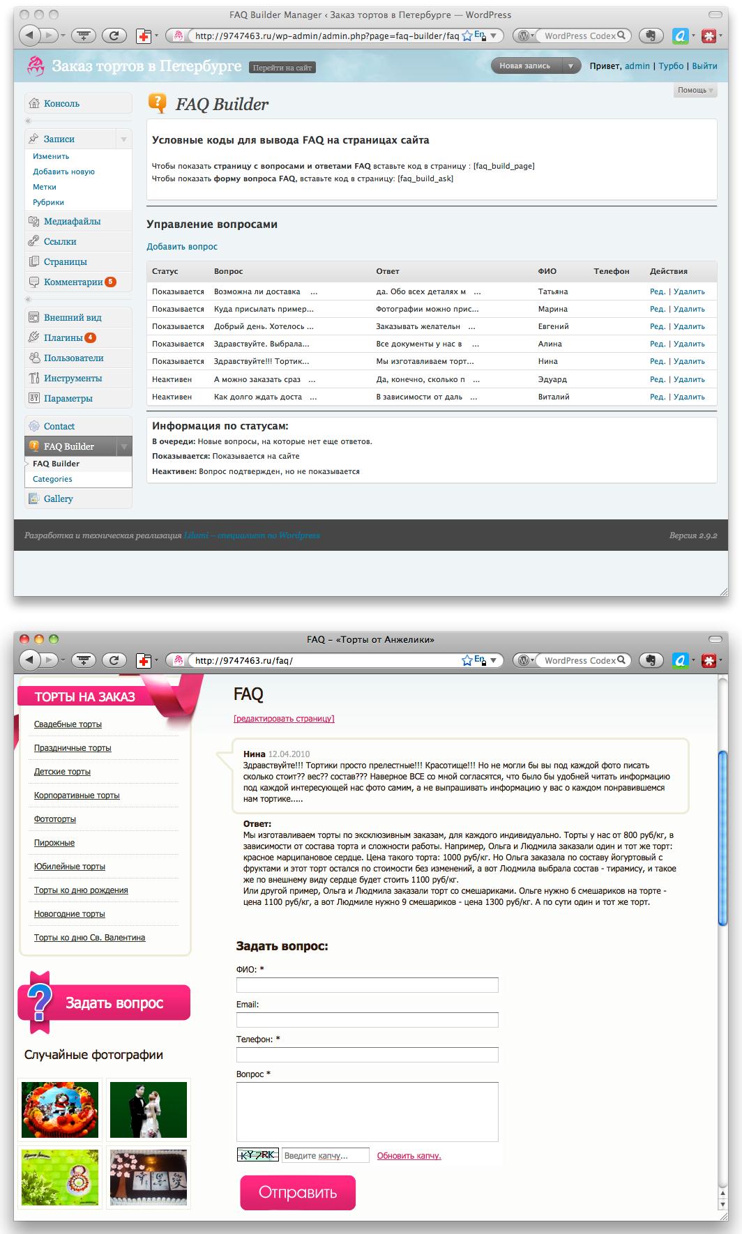 плагин для Wordpress - «FAQ для сайта»