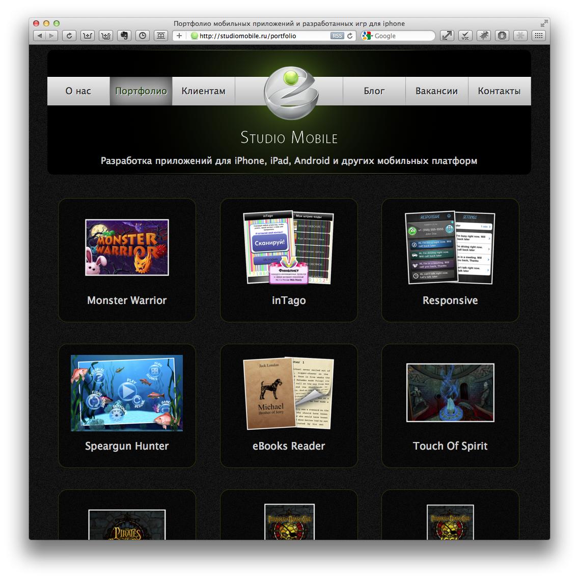 Сайт студии разработчиков мобильных приложений Iphone, Android и т.п.