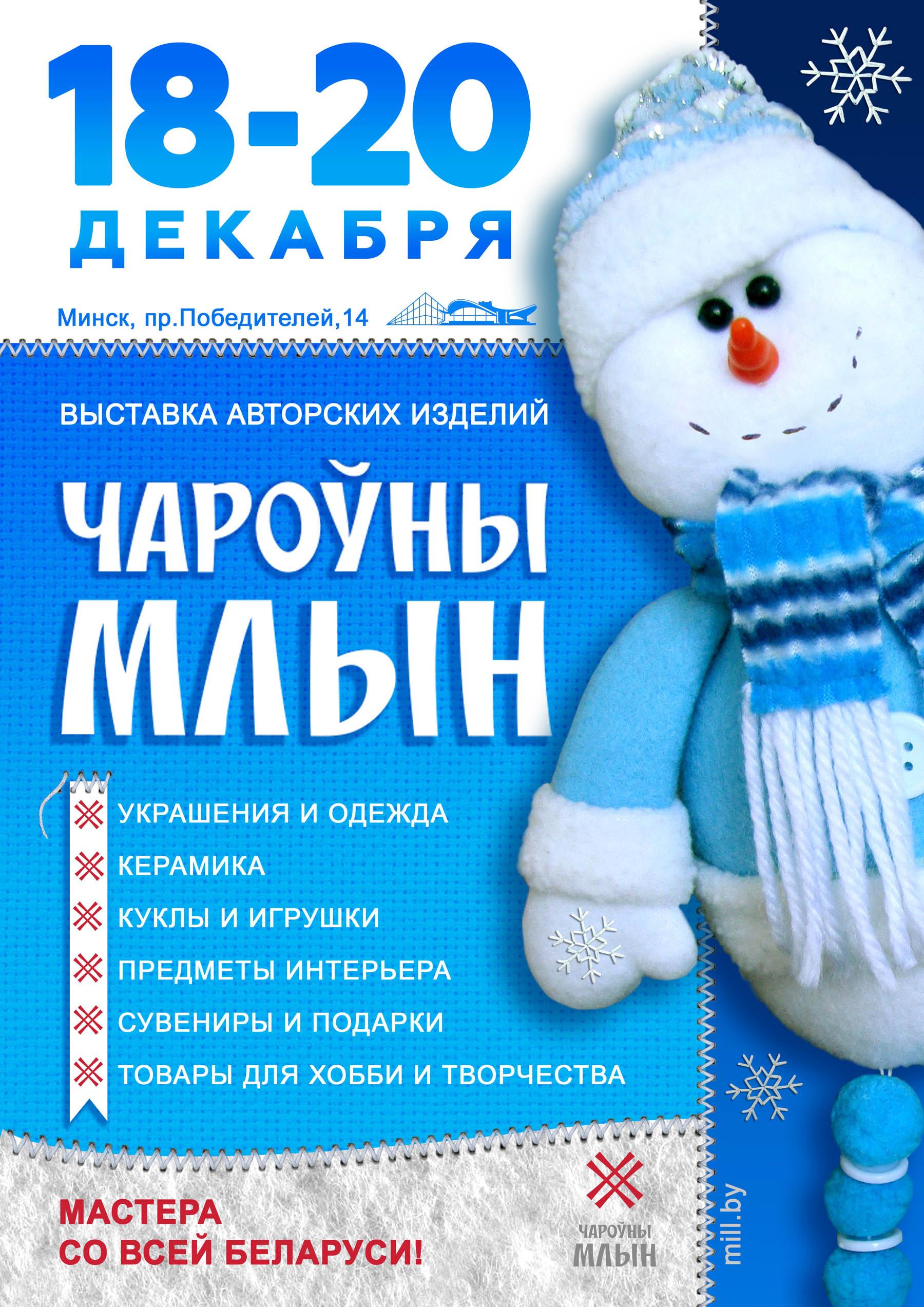 Дизайн новогодней афиши для выставки изделий ручной работы фото f_2005f8d7cf2d3553.jpg