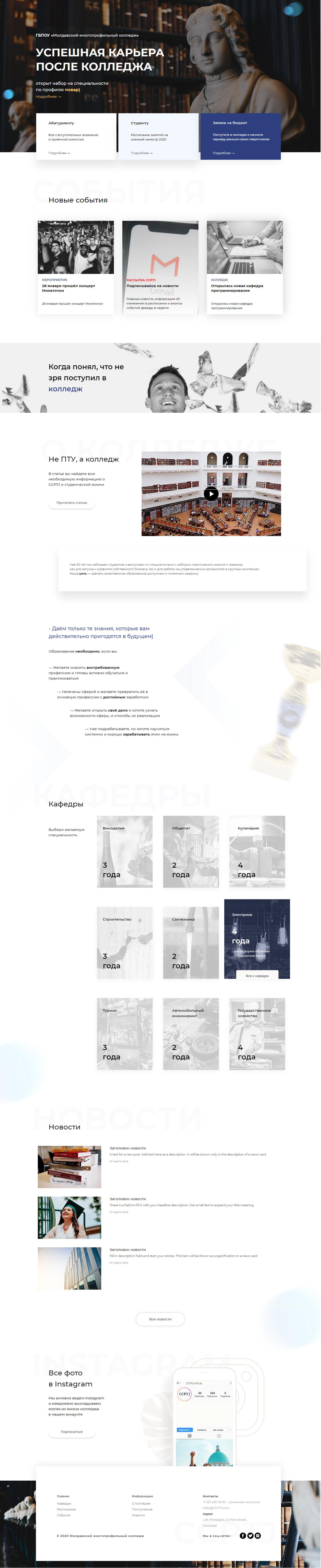 Разработка дизайна сайта колледжа фото f_5215e67d91902931.jpg
