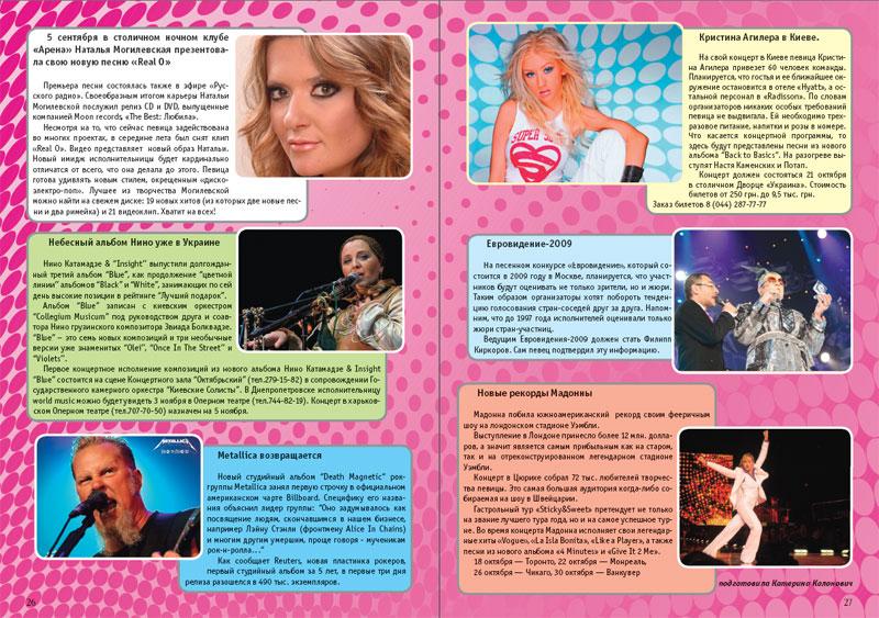 Журнал «Музыкальный мир»