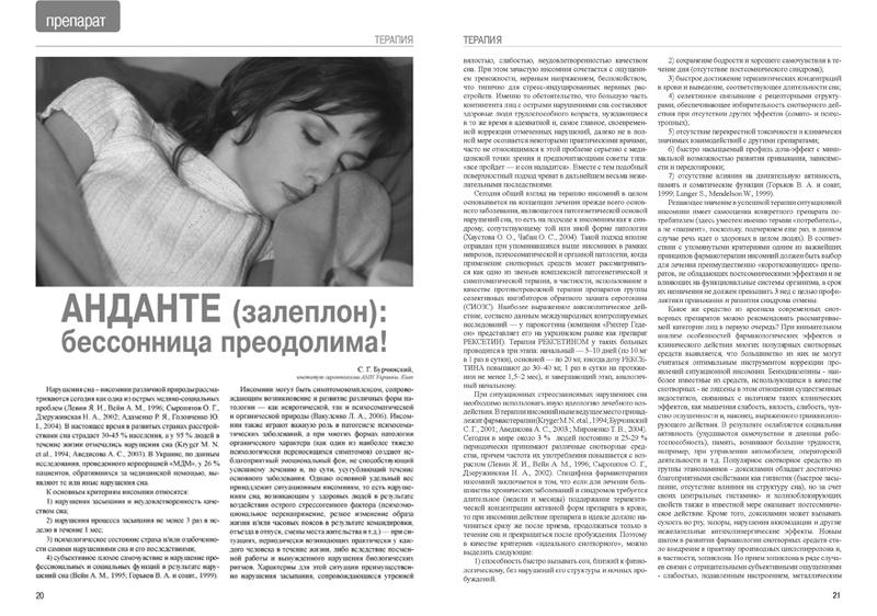 Журнал «Lege Artis»