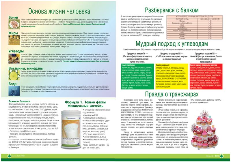Буклет «Herbalife»