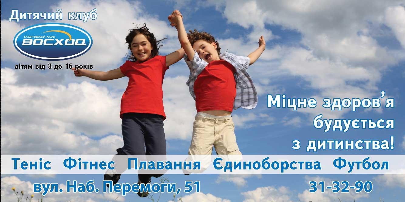 Бигборд спортивный клуб «Восход»