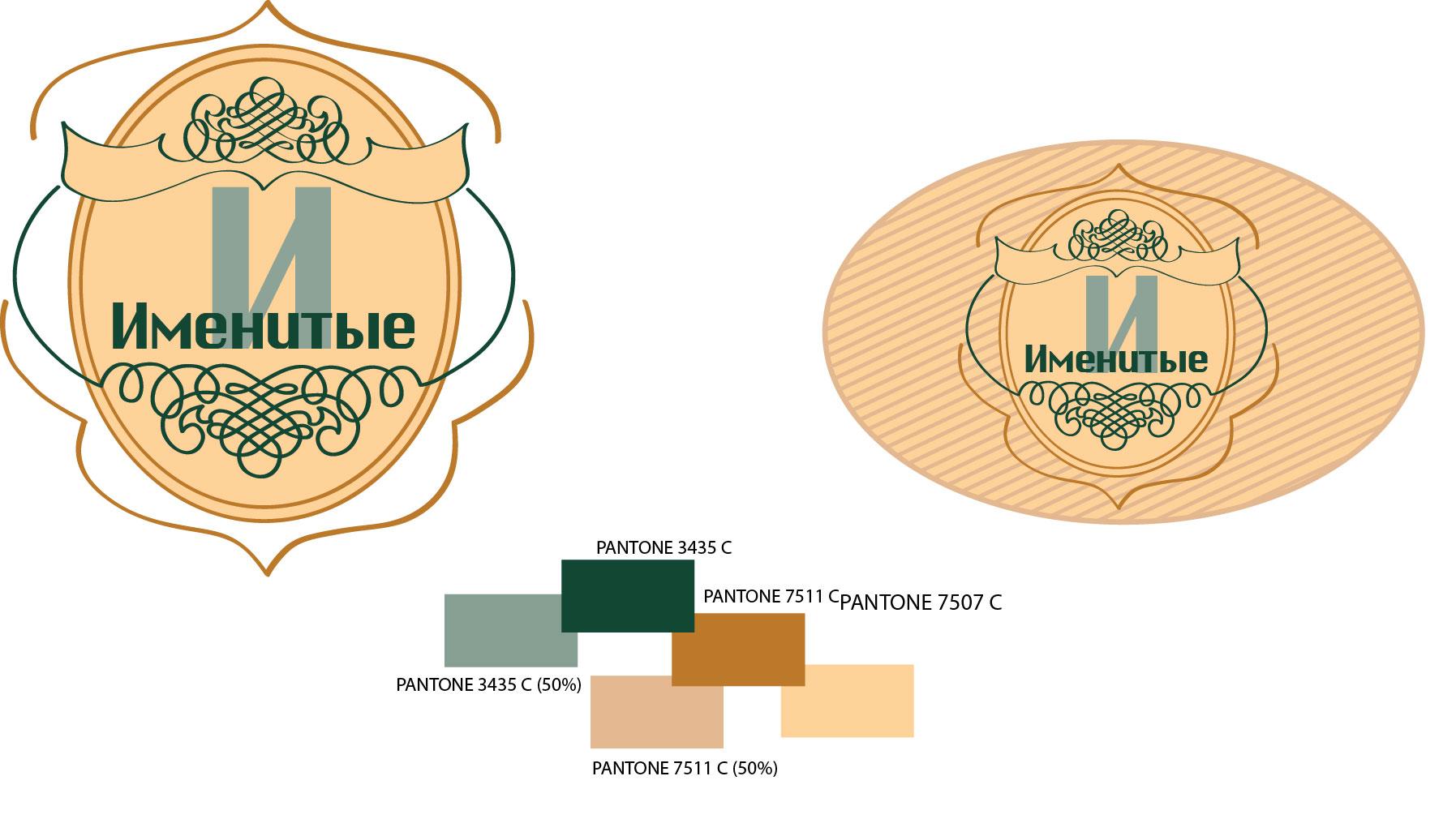 Логотип и фирменный стиль продуктов питания фото f_4505bbaeec9ee9bd.jpg