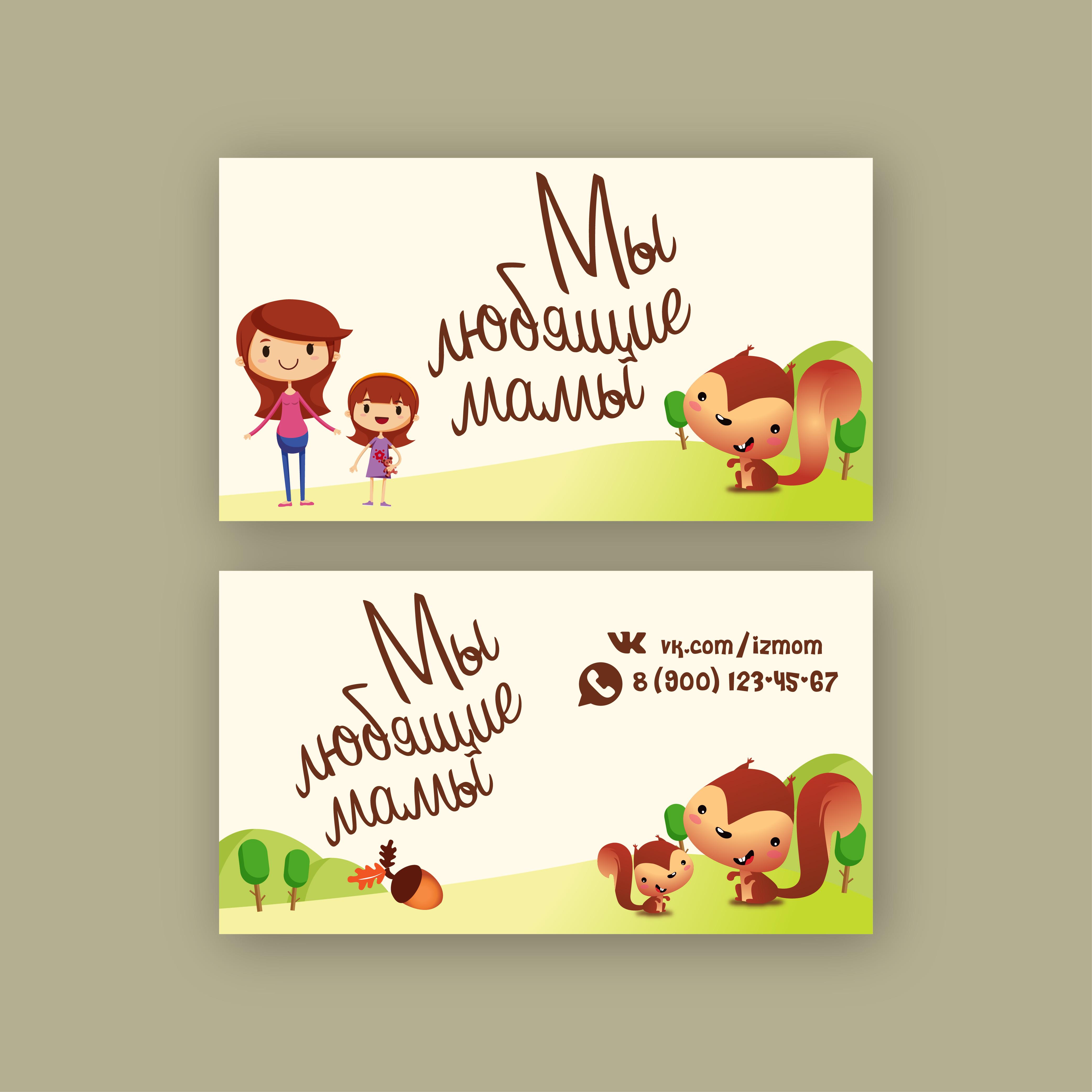 Конкурс на создание макета визиток сообщества мам (белочки). фото f_33659b1c46e6ba28.jpg