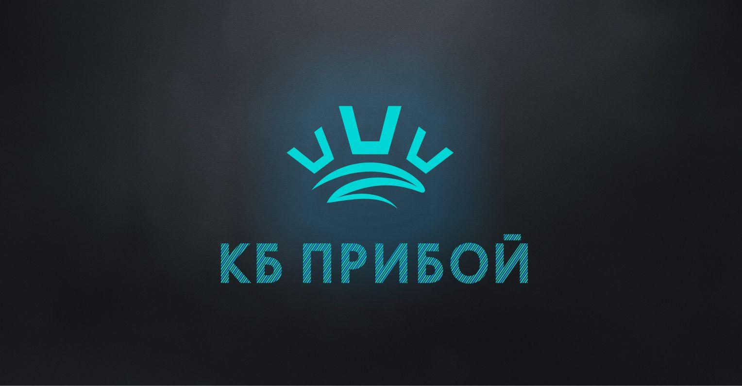 Разработка логотипа и фирменного стиля для КБ Прибой фото f_1075b2a2506acb05.jpg