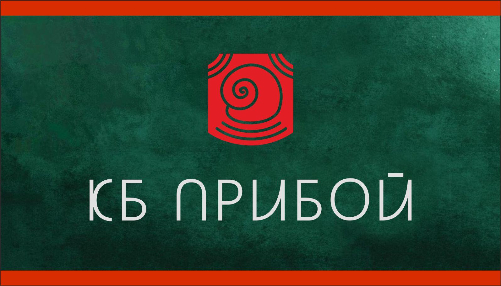 Разработка логотипа и фирменного стиля для КБ Прибой фото f_1595b28fe9f248f7.jpg