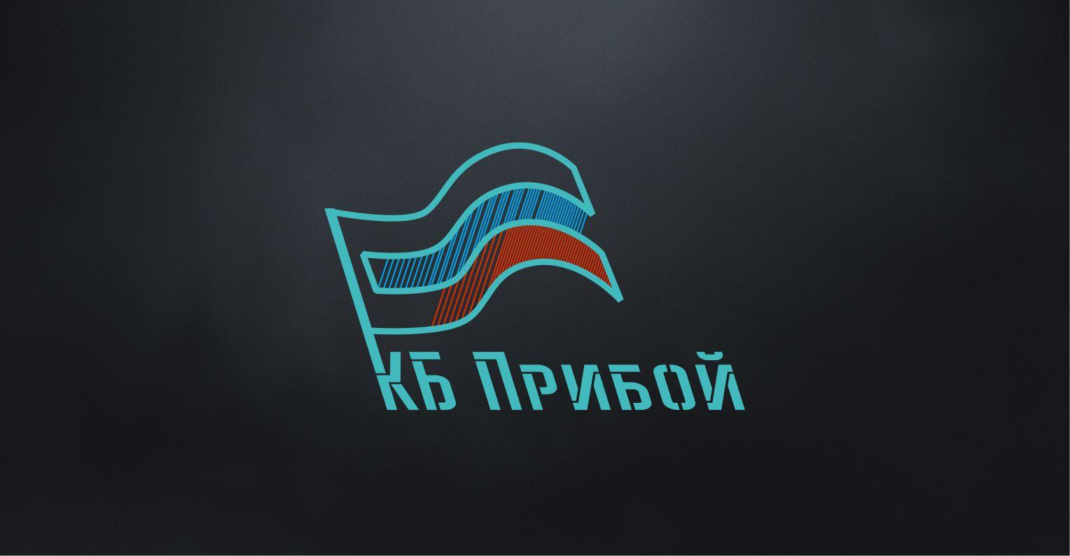 Разработка логотипа и фирменного стиля для КБ Прибой фото f_3325b2a3431e4c71.jpg