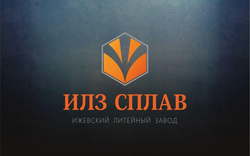 Разработать логотип для литейного завода фото f_4725b01ac628d587.jpg
