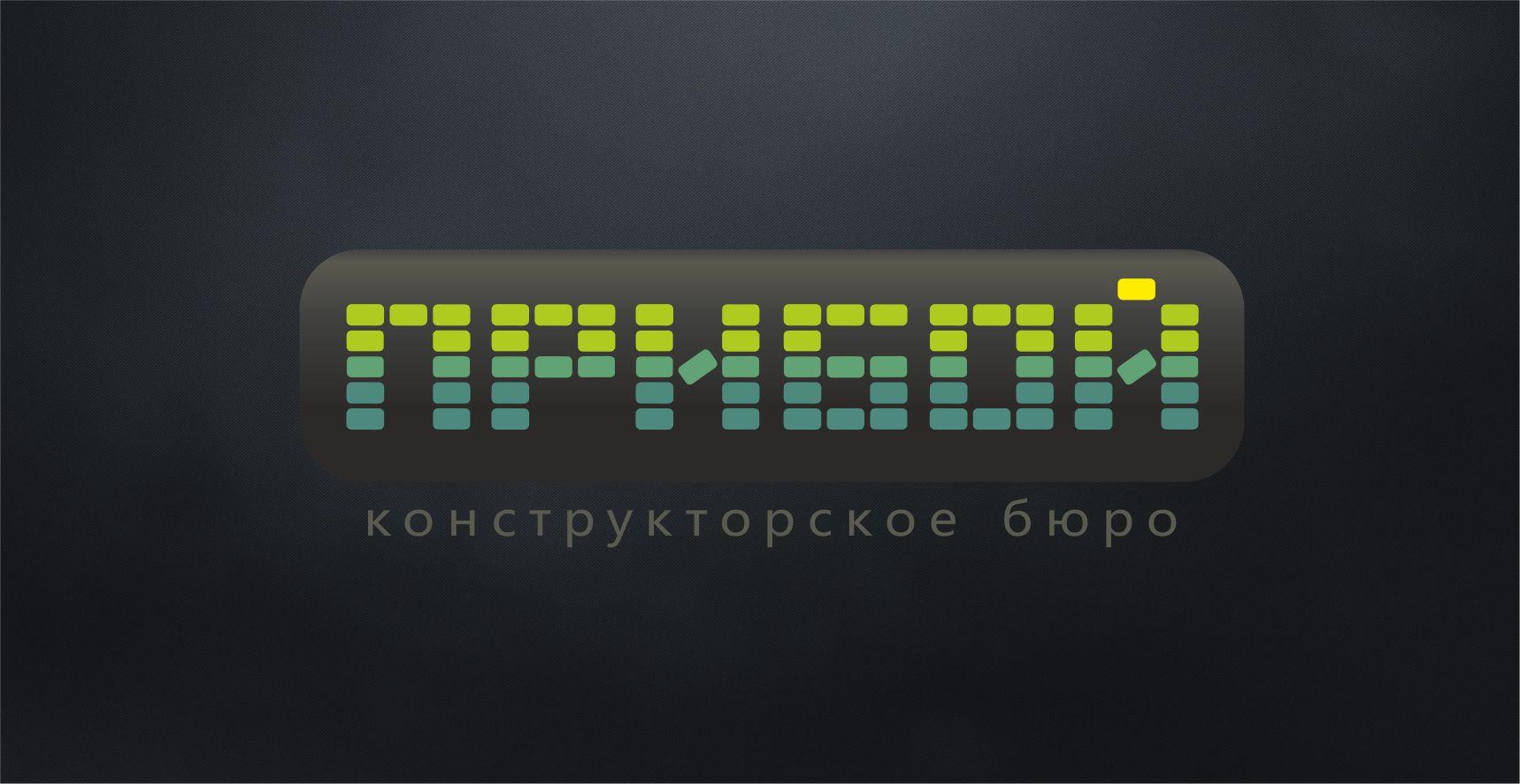 Разработка логотипа и фирменного стиля для КБ Прибой фото f_5395b2b933705823.jpg