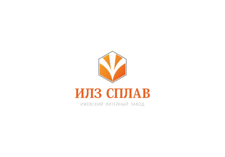 Разработать логотип для литейного завода фото f_8325b01ac53630d8.jpg