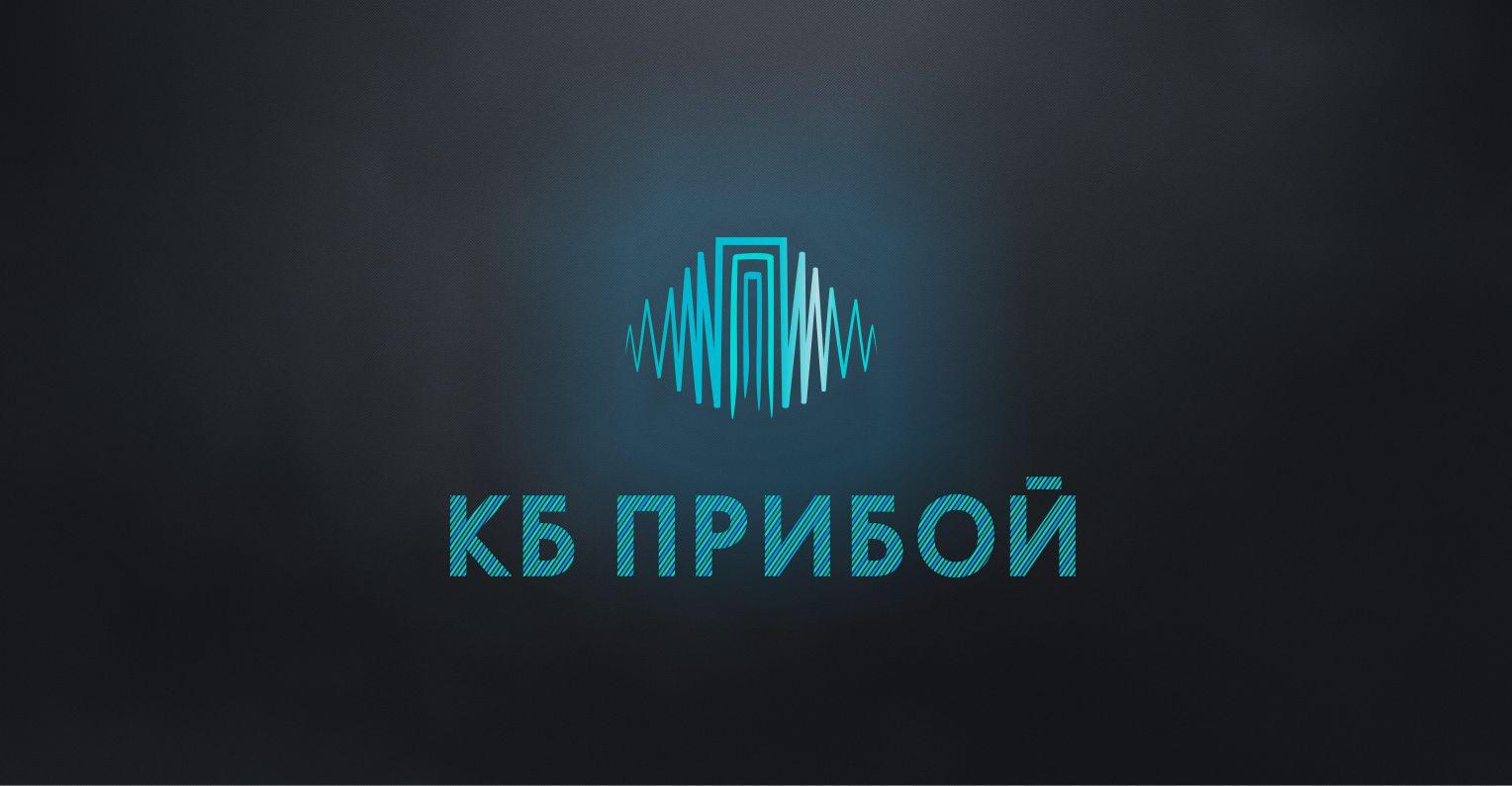 Разработка логотипа и фирменного стиля для КБ Прибой фото f_9495b2a2c4e45932.jpg