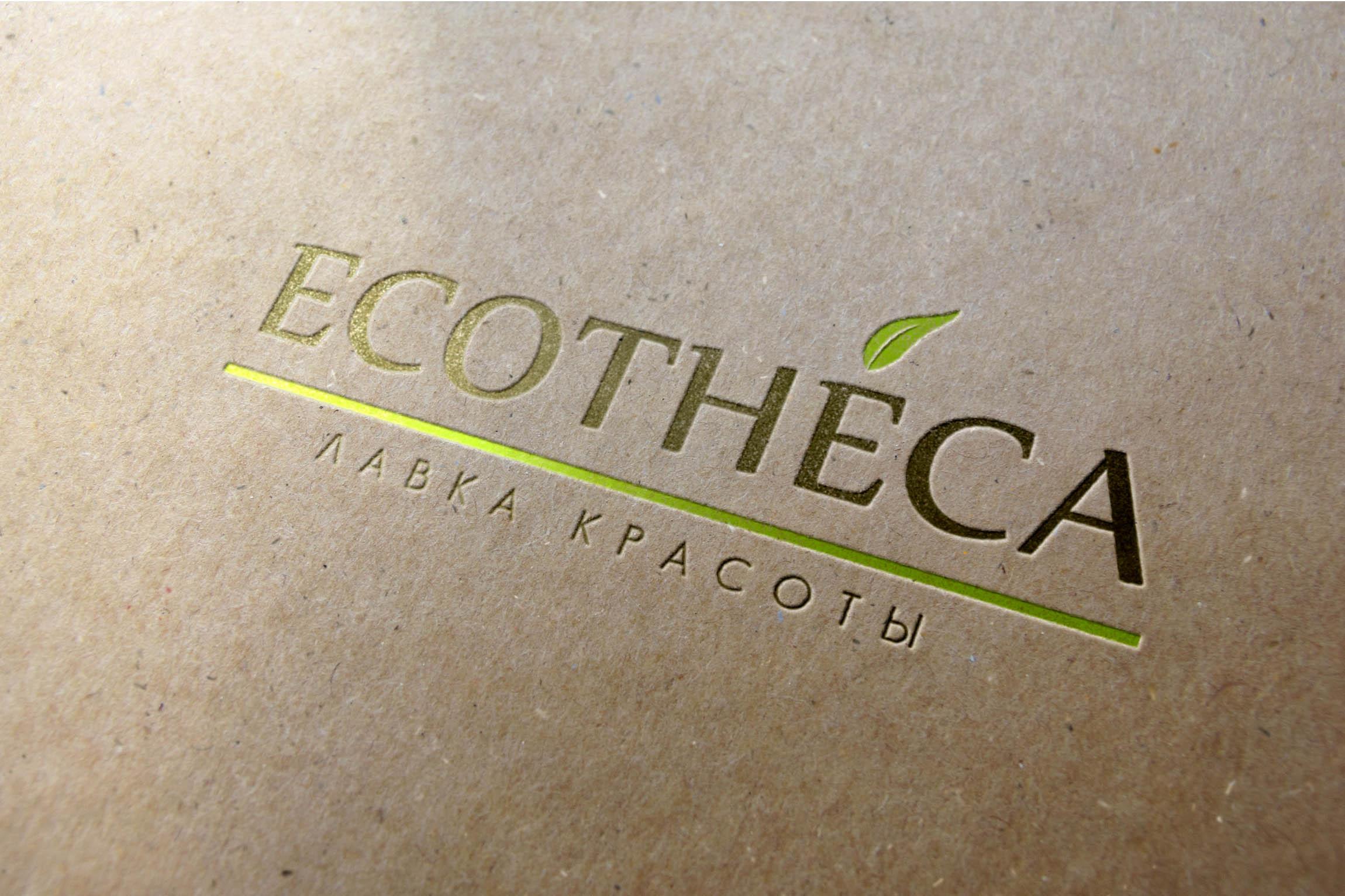 Логотип для магазина натуральной косметики