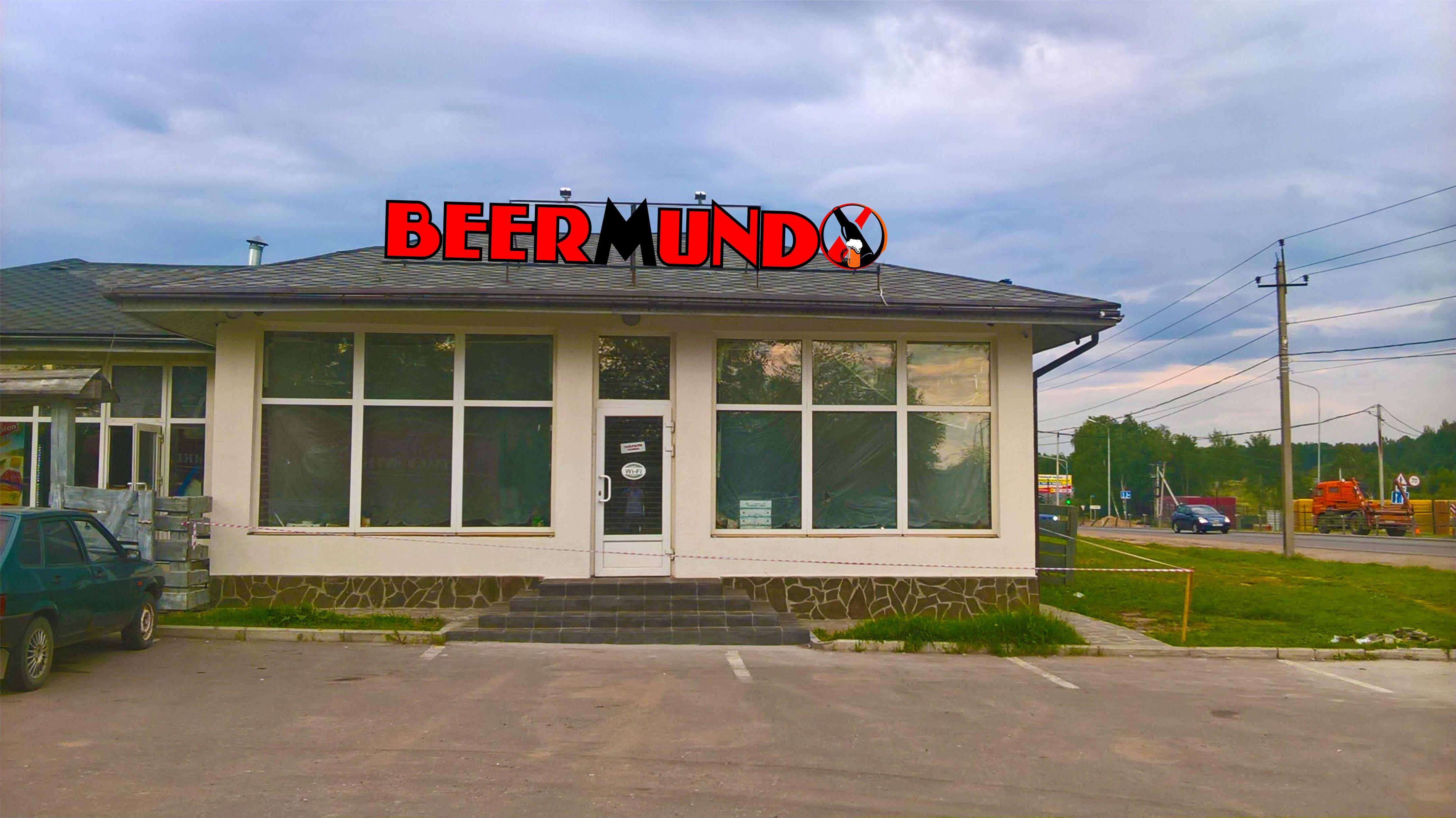 Название/вывеска на магазин пивоварни фото f_547597e1214ef63b.jpg