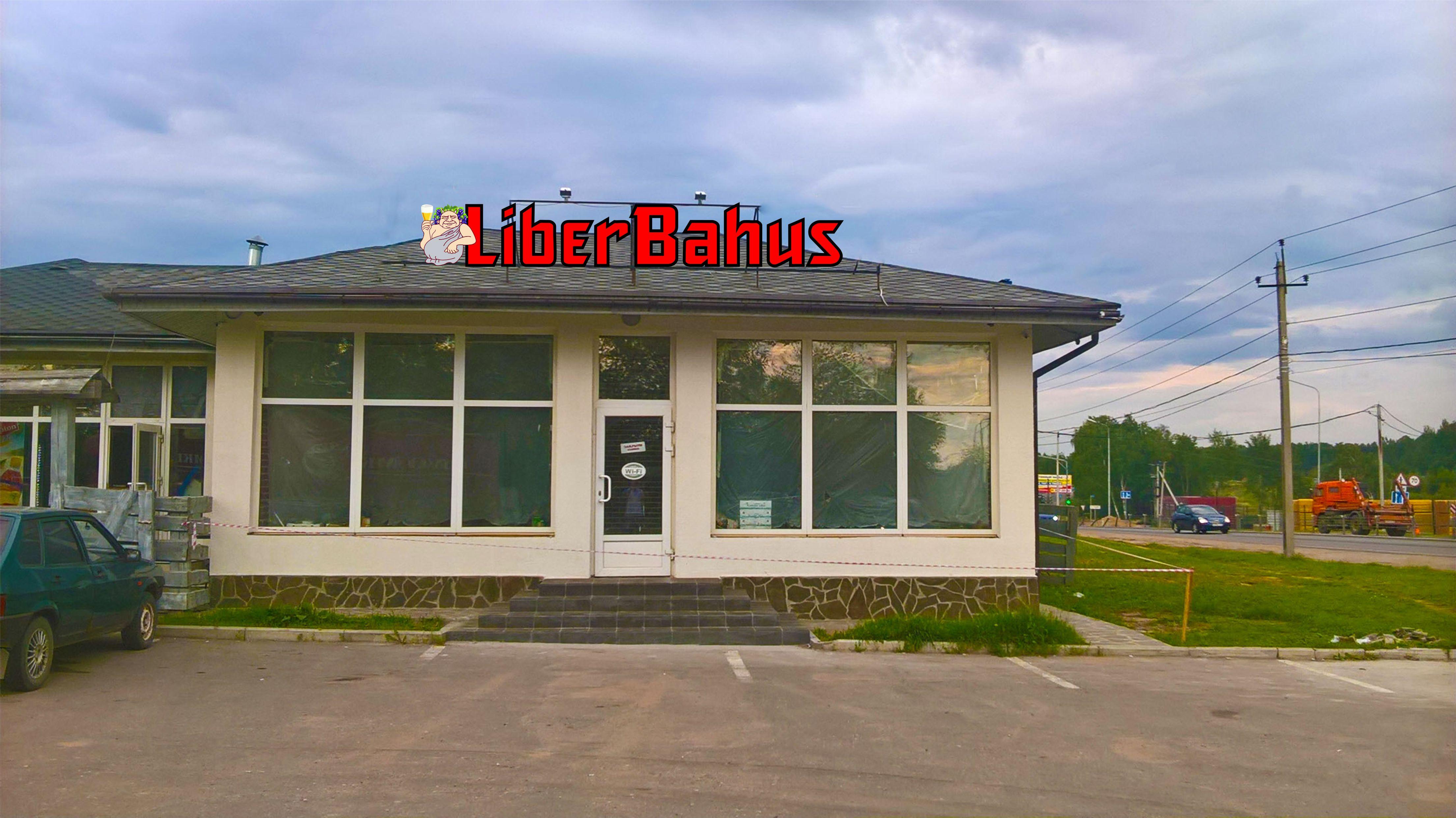 Название/вывеска на магазин пивоварни фото f_895597e1266837fb.jpg
