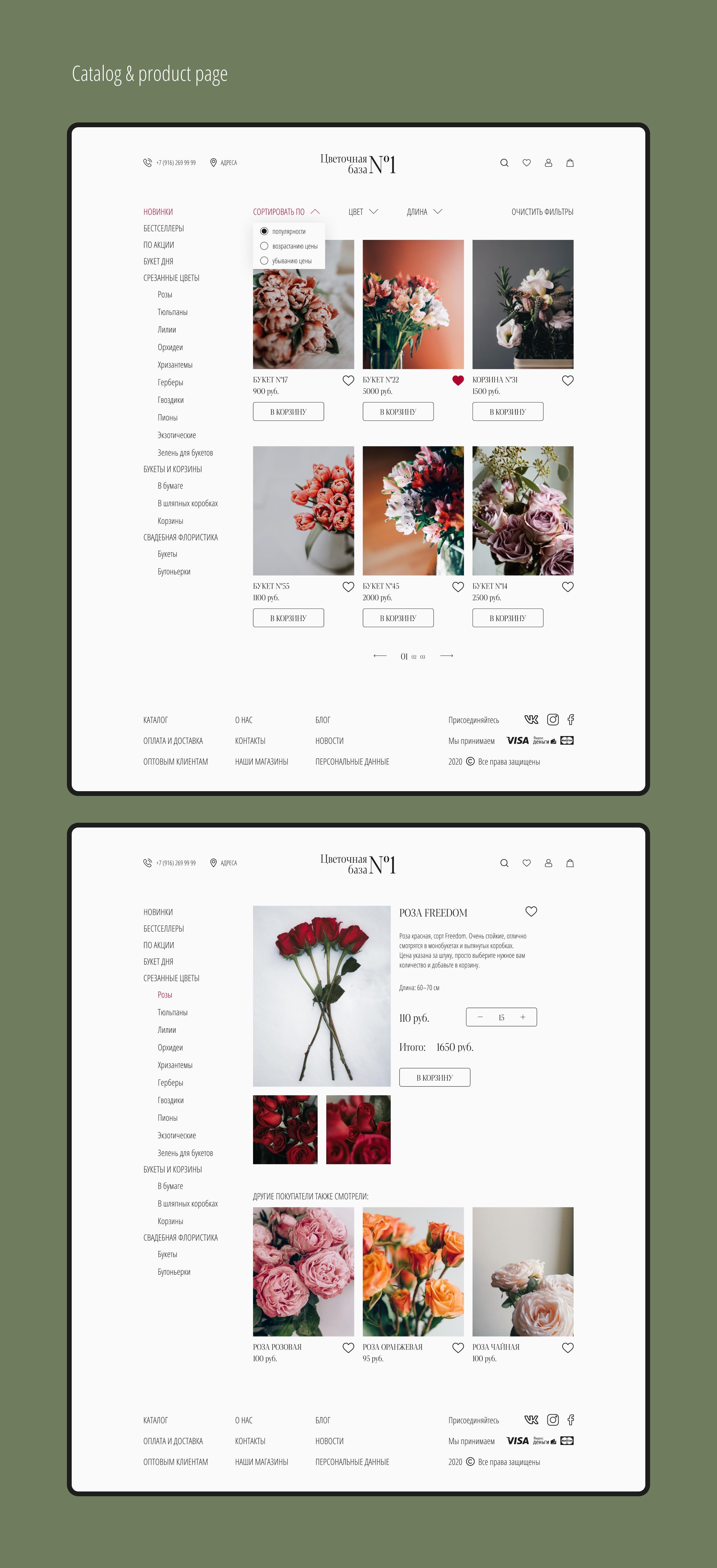 Редизайн сайта цветочного интернет-магазина