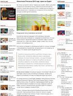 Экономика России. Прогнозы