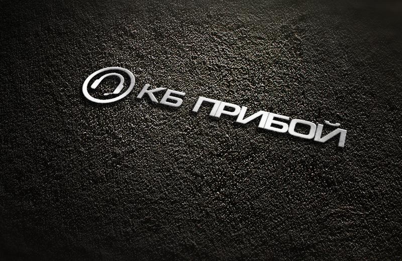 Разработка логотипа и фирменного стиля для КБ Прибой фото f_2345b23de386b648.jpg