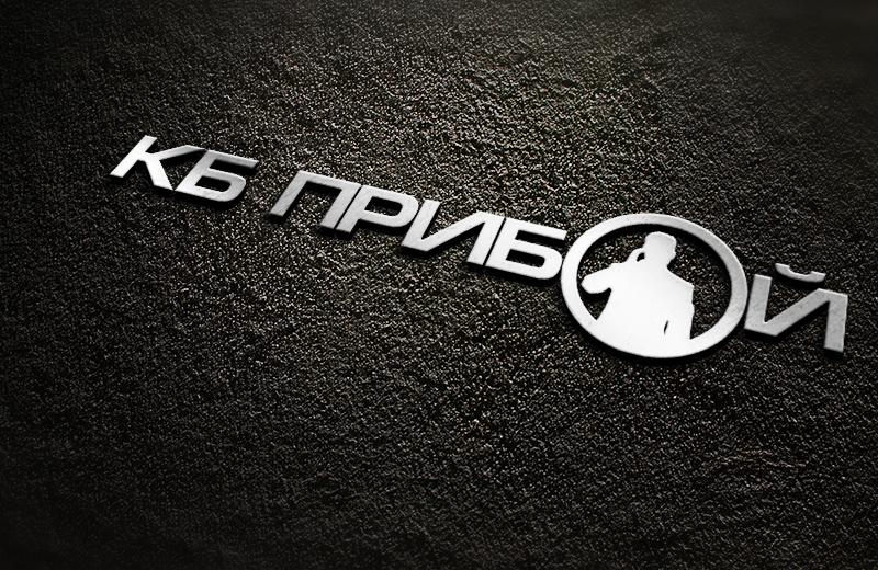Разработка логотипа и фирменного стиля для КБ Прибой фото f_4385b2a6d5e87fea.jpg