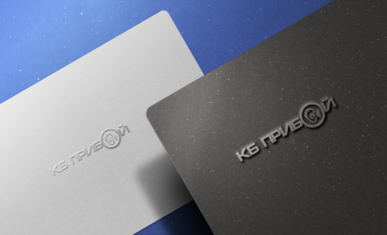 Разработка логотипа и фирменного стиля для КБ Прибой фото f_4425b24015670538.jpg