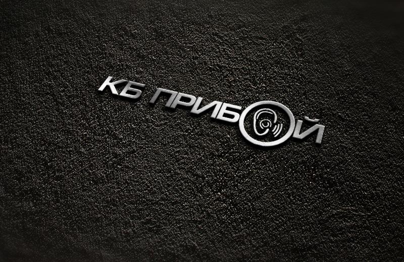 Разработка логотипа и фирменного стиля для КБ Прибой фото f_5705b2401482446b.jpg