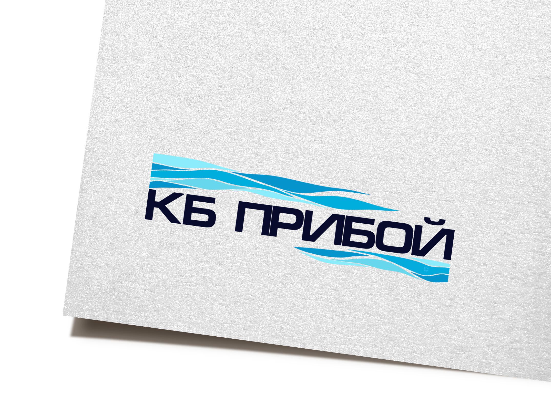 Разработка логотипа и фирменного стиля для КБ Прибой фото f_5885b23e12d6f02a.jpg